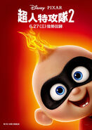 Incredibles 2 Jack Jack INT