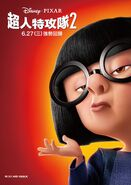 Incredibles 2 Edna Mode INT Poster