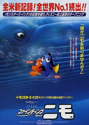 File:Finding nemo ver7.jpg