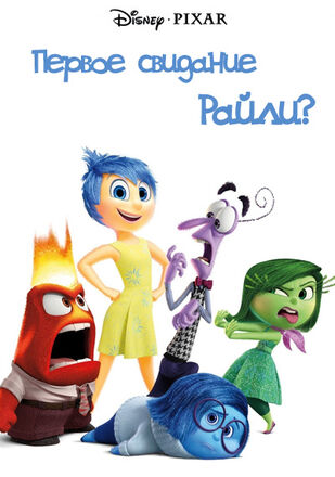 Постер фильма «Первое свидание Райли»