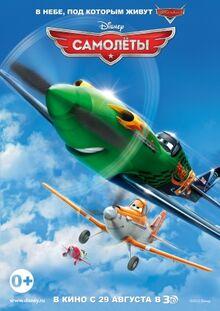 Постер мультфильма «Самолёты»