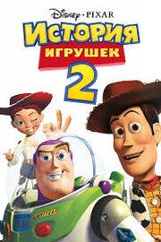 История игрушек 2 русский постер