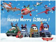 Happy Merry 公開day!