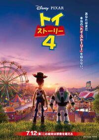 トイ・ストーリー4 (2019) (2).jpg