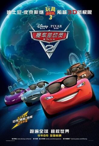File:Chinese poster of Cars 2.jpg