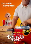 Japanese Incredibles 2 Poster