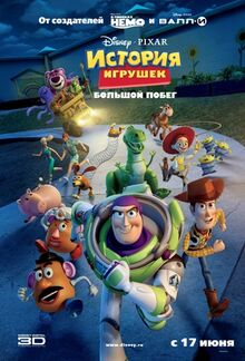 Toystory3 46