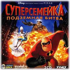Суперсемейка- подземная битва