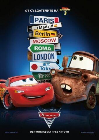 File:Cars 2 Sign poster.jpg