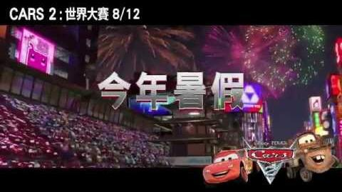 Disney Pixar Cars 2 Promo