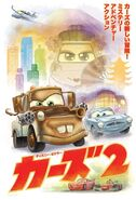 Cars 2 Japanese posters