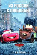 Cars two ver12 xlg