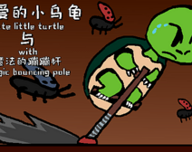 Cute little turtle with Magic bouncing pole