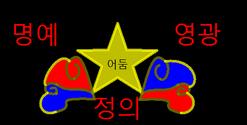 Eodum warflag