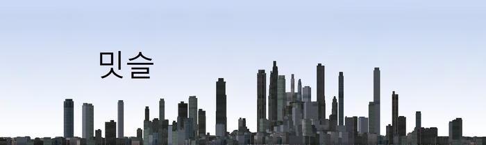 Misseul skyline 6