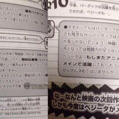 Wywiad z Toriyamą przeprowadzony przez Ōishi