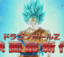 Super Saiyanin Blue