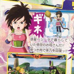 Gine w kolorze, Dragon Ball Z: Extreme Butōden, lipcowy numer Saikyō Jumpa z 2015 roku (2)