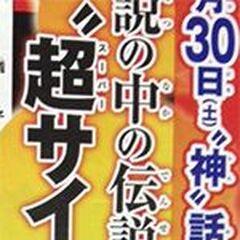 Fragment skanu z marcowego wydania japońskiego miesięcznika <a class=