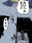 Ōmori (11) Pędzi na ratunek (Vomic, odcinek 1)