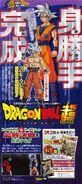 V-Jump, kwiecień 2018. Grafika koncepcyjna. Son Gokū po opanowaniu Migatte no gokui
