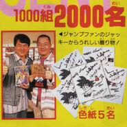 Akira Toriyama i Jackie Chan w Shūkan Shōnen Jumpie (1)