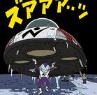 Ōmori (15) Dziwi się (2) (Vomic, odcinek 1)