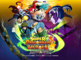 Super Dragon Ball Heroes (anime)