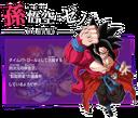 Son Gokū Xeno (oficjalna grafika promocyjna)