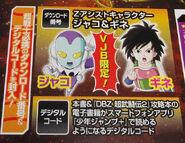 Gine i Jaco jako sekundanci w grze DBZ Extreme Butōden