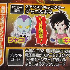 Gine i Jaco jako sekundanci do Dragon Ball Z: Extreme Butōden