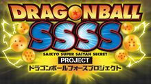 Logo SSSS (Saikyō Super Saiyan Secret)