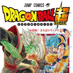 Piąty tom mangi w wersji japońskiej