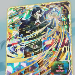 Karta Ultimate Card, SDBH (<a href=