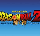 Dragon Ball Z: Bóg i bóg: Battle of Gods