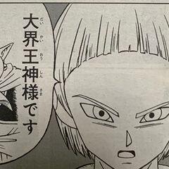 Mels wyjawia, że Galaktyczny Patrol potrzebuje mocy Dai Kaiōshina