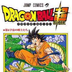 Pierwszy tom mangi w wersji japońskiej