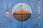 Siódmy Wszechświat, Daizenshū 4, str. 17-16 (1)