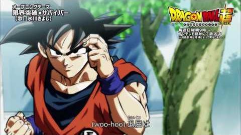 【ドラゴンボール超】新主題歌「限界突破×サバイバー」(歌:氷川きよし)