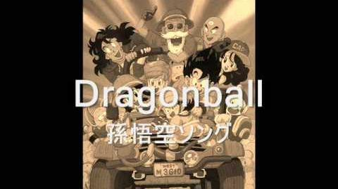 Dragonball 孫悟空ソング (Son Gokū Songu Son Goku Song)