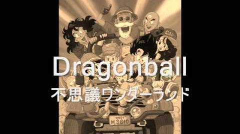 Dragonball 不思議ワンダーランド (Fushigi Wandārando Mystery Wonderland)