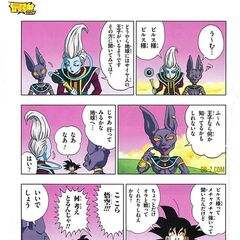 Beerus, Whis, <a href=
