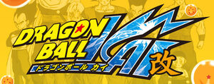 Dragonball-kai1