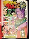 Champa i asystentka (DBS Star Guide, 04)