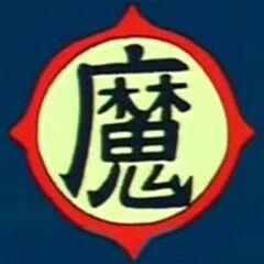 Herb Daimaō – 魔, <a href=
