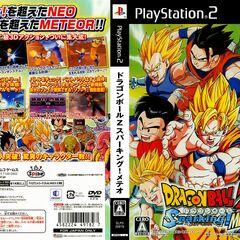 Okładka PS2 z wydania japońskiego - przód i tył
