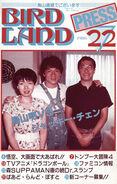 Jackie Chan u Toriyamów (Bird Land Press)