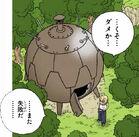 Ōmori (1) Wehikuł, kolejne niepowodzenie (Vomic, odcinek 1)