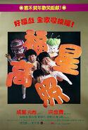 Plakat filmu Moje szczęśliwe gwiazdki - Arale, Gacusie