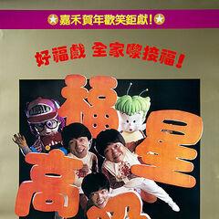 Plakat hongkońsko-japońskiego filmu <a href=